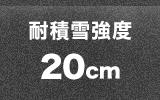 耐積雪強度20cm