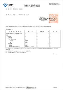 分析試験成績表01
