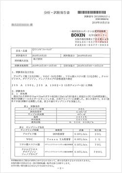 分析試験成績表02