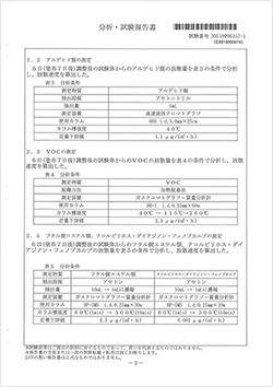 分析試験成績表03