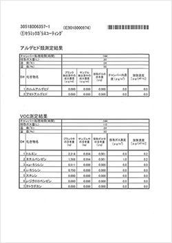 分析試験成績表04