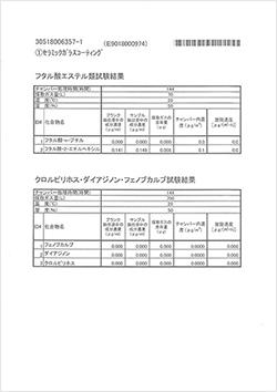 分析試験成績表05