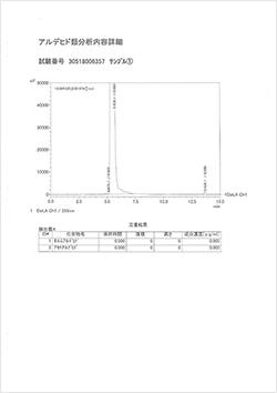 分析試験成績表06