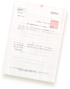 社団法人 日本塗料工業会 / ホルムアルデヒド自主管理商品登録証明書