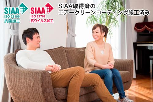SIAA取得済のエアークリーンコーティング施工済み