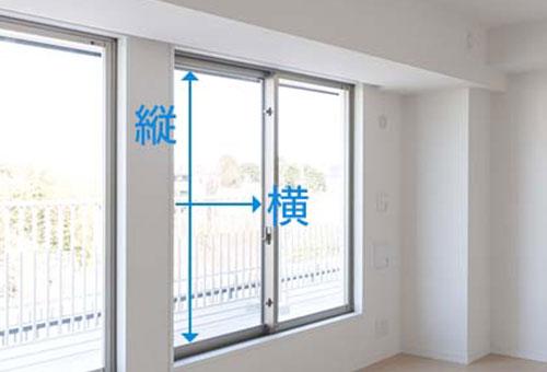 窓ガラスの計測方法 01