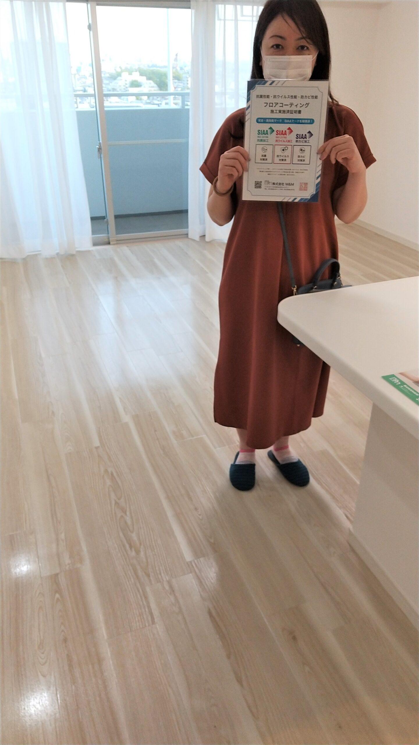 神奈川県厚木市 SIAA抗菌フロアコーティング